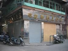 Escuela del Gran Maestro Chiu en Hong-Kong
